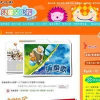5个中英文免费动画故事网站,几百个故事能听又能看