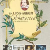 有哪些简单有趣的方式可以让中国小孩了解莎士比亚?