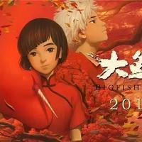 《大鱼海棠》灵感来源于《逍遥游》,你读过林语堂的英译版么?