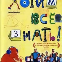 这6部How and Why科普片,诙谐小巧,却能让孩子了解万物运转的秘密