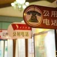 北京有个老电话博物馆,百年来的电话样式都在这里了