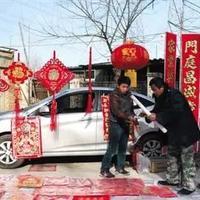 北京的春节