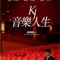 音乐人生:7部关于学琴少年的优秀电影和纪录片