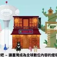 台湾这个网络节目,打算用3年时间让孩子玩转50个学科!