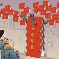 自述:非京户口想在北京上小学,到底要几步?