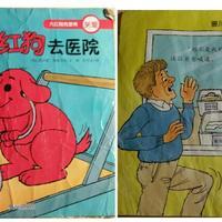 果乐1-2岁时翻烂的书(一)