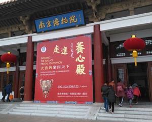 寒假南京三日游