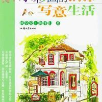 台湾绘画教学书共7册《我的粉彩日记本》《色铅笔的散步随笔》等