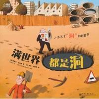 一本关于洞洞的书:《满世界都是洞》