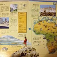 《环球旅行》立体书