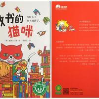 红面具猫咪大侠—读《救书的猫咪》